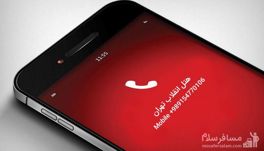شماره تلفن هتل انقلاب تهران