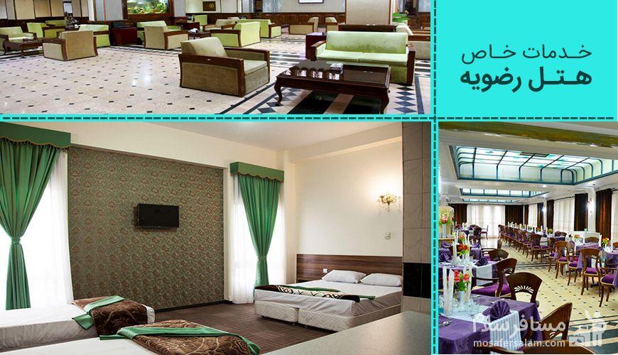 خدمات خاص هتل رضویه برای مهمانانش چه چیزی است؟