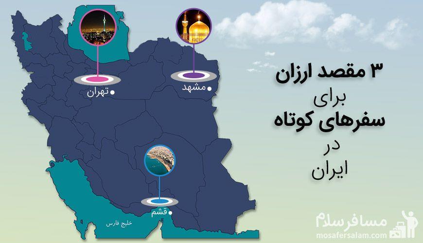 3 مقصد ارزان برای سفرهای کوتاه در ایران