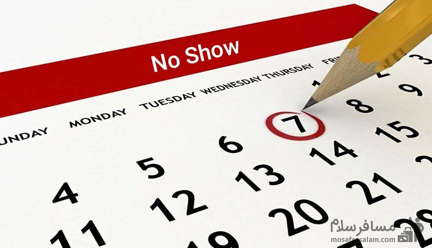 اصطلاحات هتلی: قسمت ششم - No Show (نوشو)