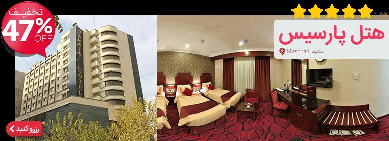 رزرو هتل پارسیس مشهد
