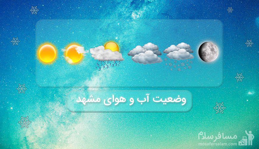 هواشناسی مشهد