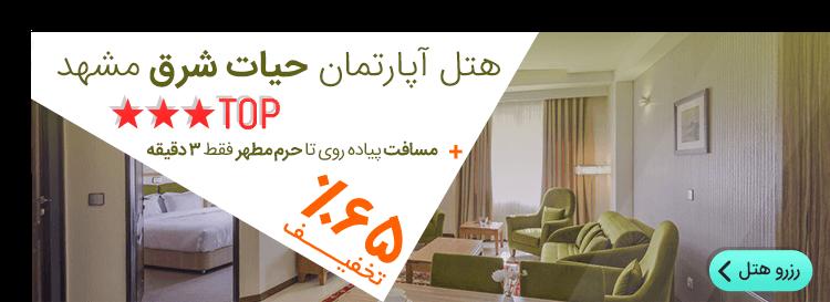 تخفیف هتل حیات شرق مشهد