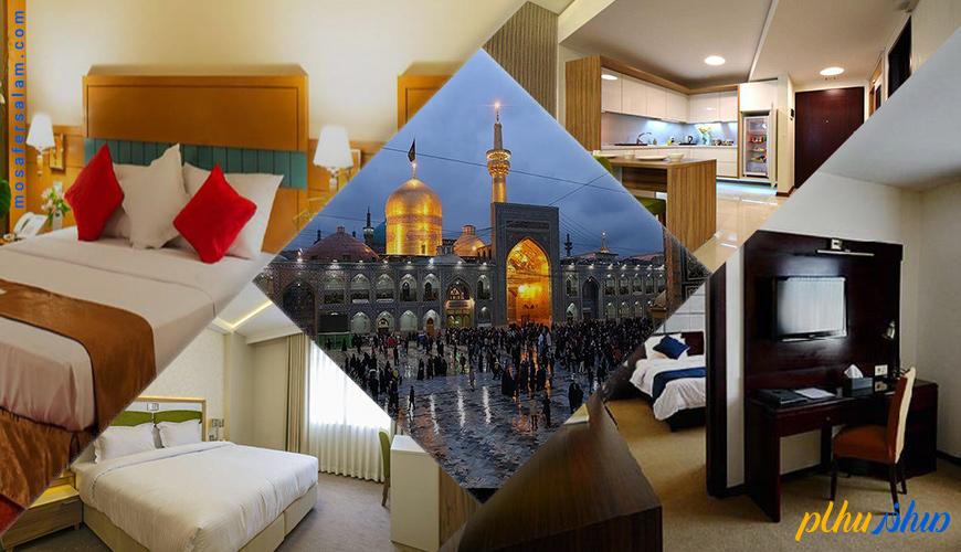 هتل های مشهد با قیمت مناسب