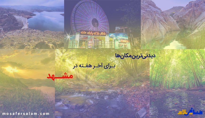 دیدنیترین مکانها برای آخر هفته در مشهد