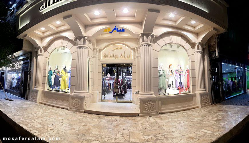 مرکز خرید مانتو در مشهد