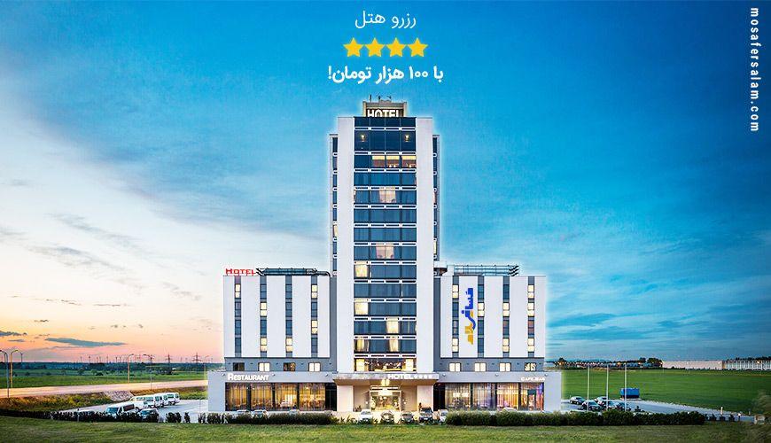 رزرو هتل چهار ستاره با 100 هزار تومان
