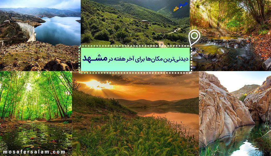 دیدنی ترین مکان ها برای آخر هفته در مشهد