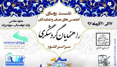 سومین اجلاس روسای انجمنهای صنفی و نمایندگان راهنمایان گردشگری کشور در مشهد