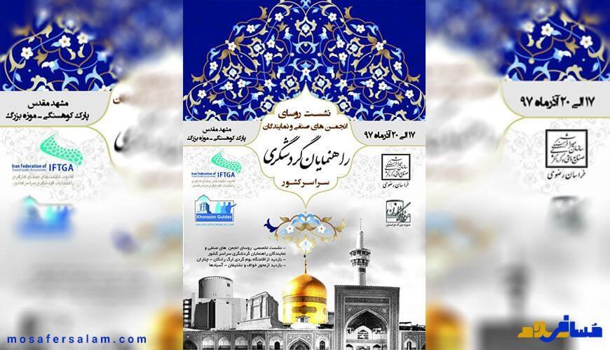 انجمن صنفی راهنمایان گردشگری در مشهد