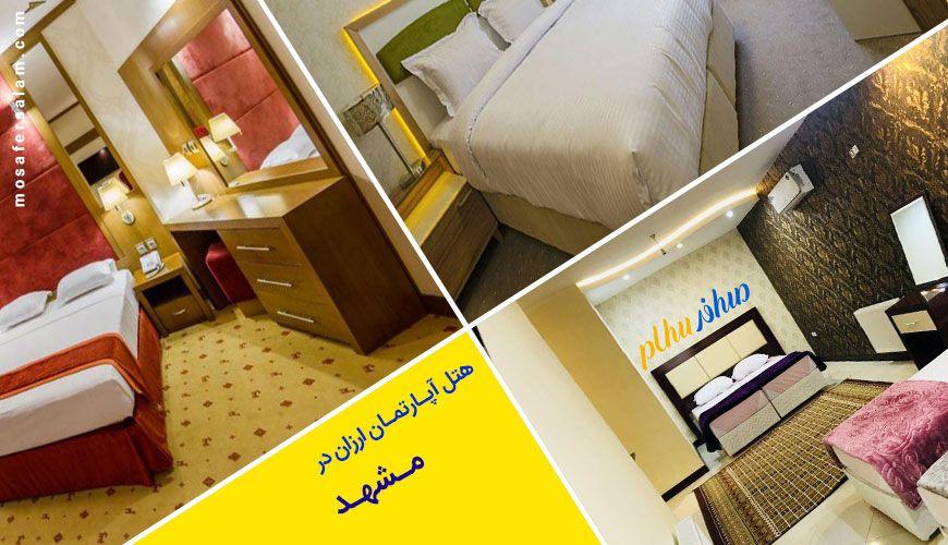 ارزان ترین هتل آپارتمان های مشهد را اینجا ببینید