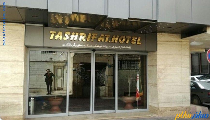 ورودی هتل آپارتمان تشریفات قم