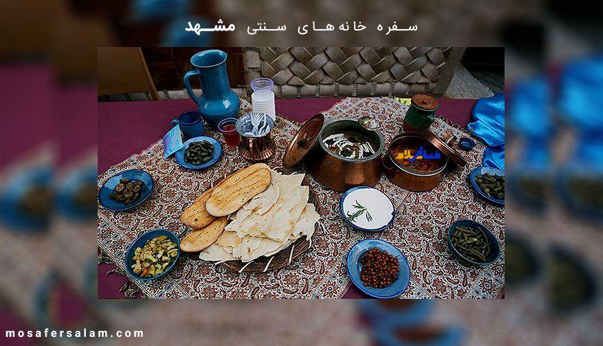 سفره خانههای سنتی در مشهد