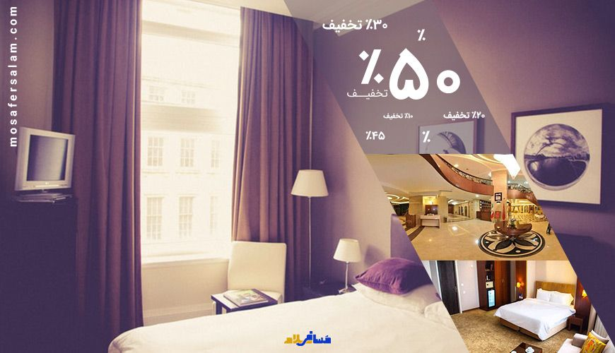 سفر در زمستان با تخفیف هتلها