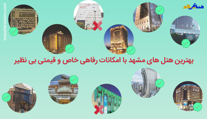 بهترین هتل های مشهد با امکانات رفاهی خاص و قیمتی بی نظیر