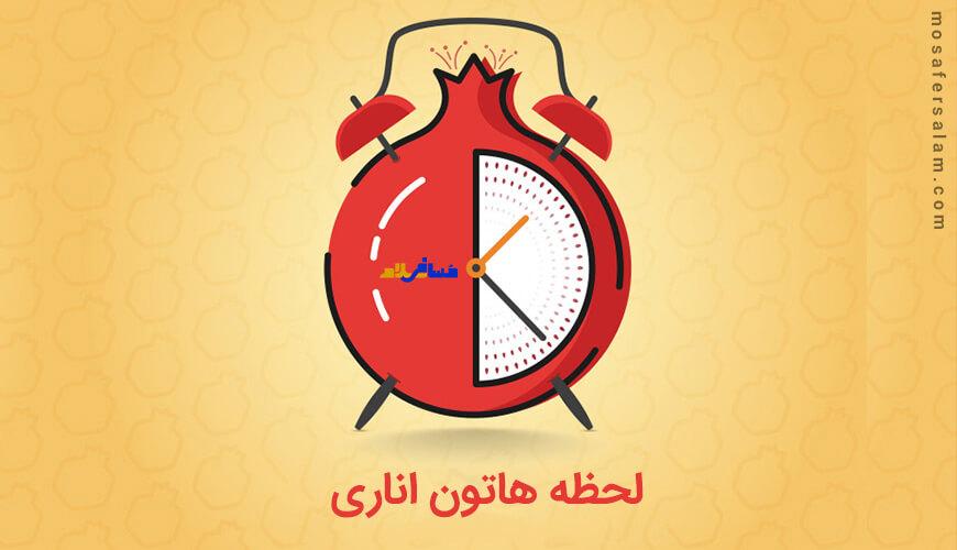 تبریک شب یلدا مسافرسلامی