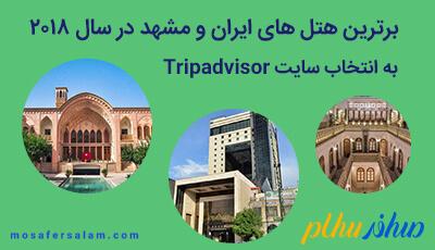هتل های برتر ایران و مشهد در سال 2018