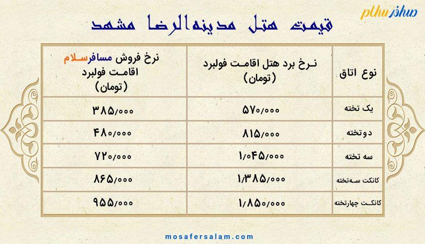 نرخ نامه هتل مدینه الرضا مشهد