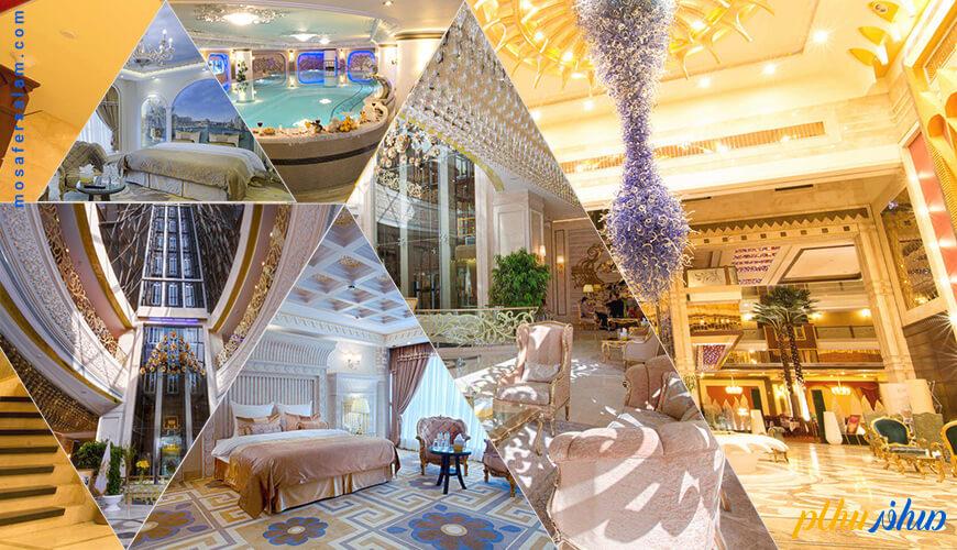 گران ترین هتل مشهد