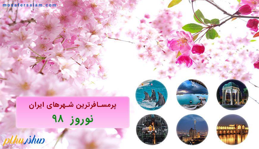 تور نوروز 98 در پرمسافرترین شهرهای ایران