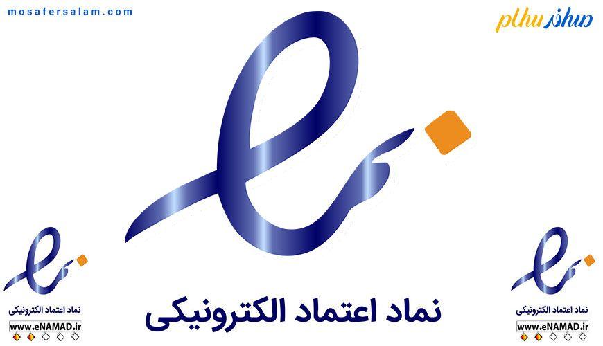 نماد اعتماد الکترونیکی رزرواسیون مسافرسلام