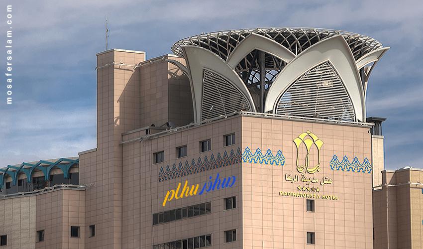 هتل مدینه الرضا مشهد | مسافرسلام
