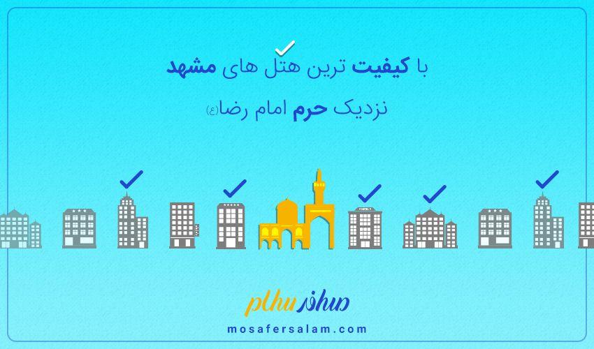 لیست باکیفیت ترین هتل های مشهد نزدیک حرم