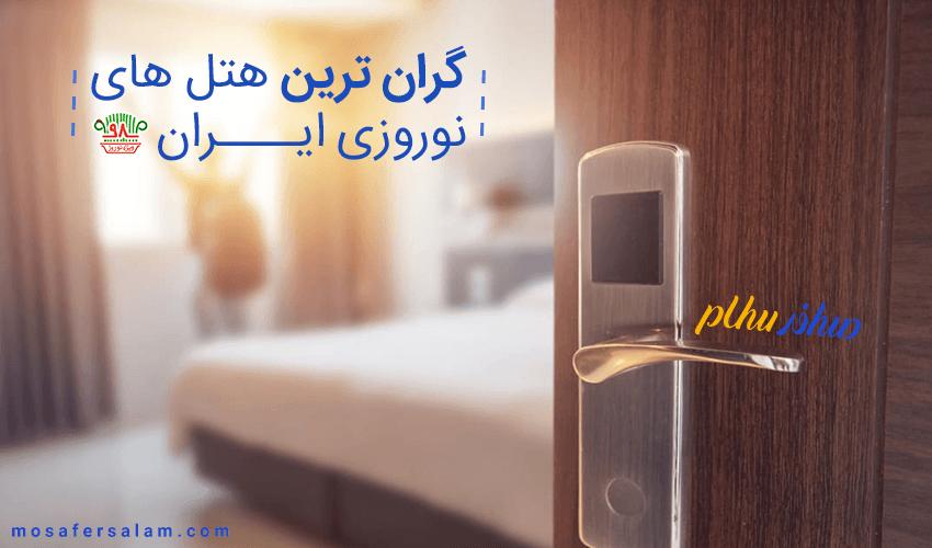 گران ترین هتل های نوروزی ایران