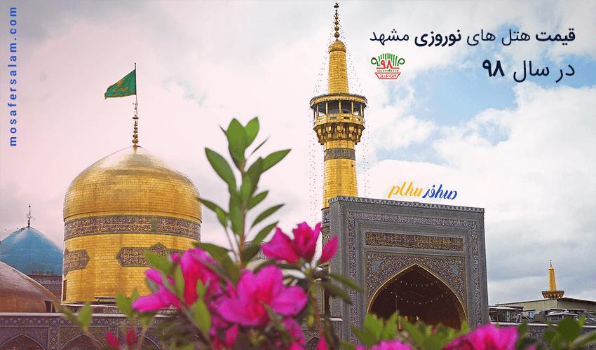قیمت هتل های نوروزی مشهد در سال 98