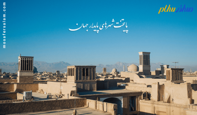 یزد به عنوان پایتخت جهانی شهرهای پایدار انتخاب شد