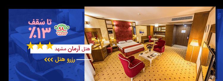 تخفیف هتل آرمان مشهد