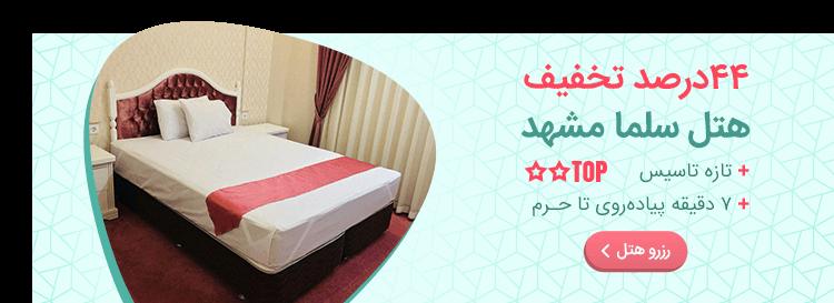تخفیف هتل سلما مشهد