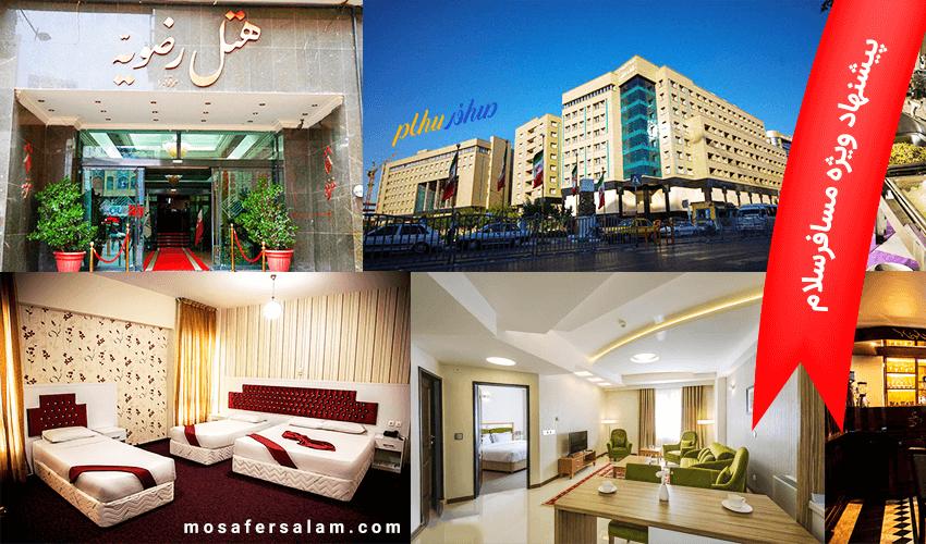 هتل های 3 ستاره مشهد