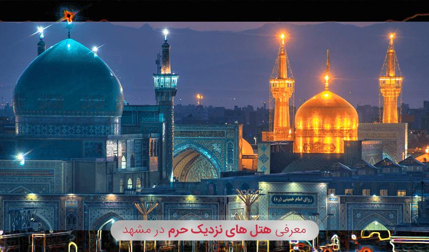 معرفی هتل های مشهد | رزرو هتل آنلاین | مسافرسلام