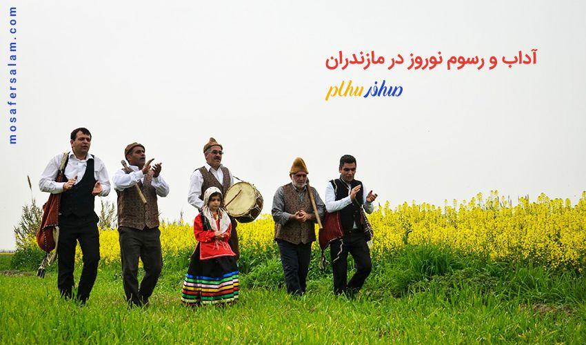 آداب و رسوم نوروز در مازندران
