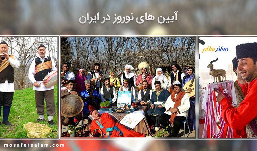 آیین های نوروز در ایران