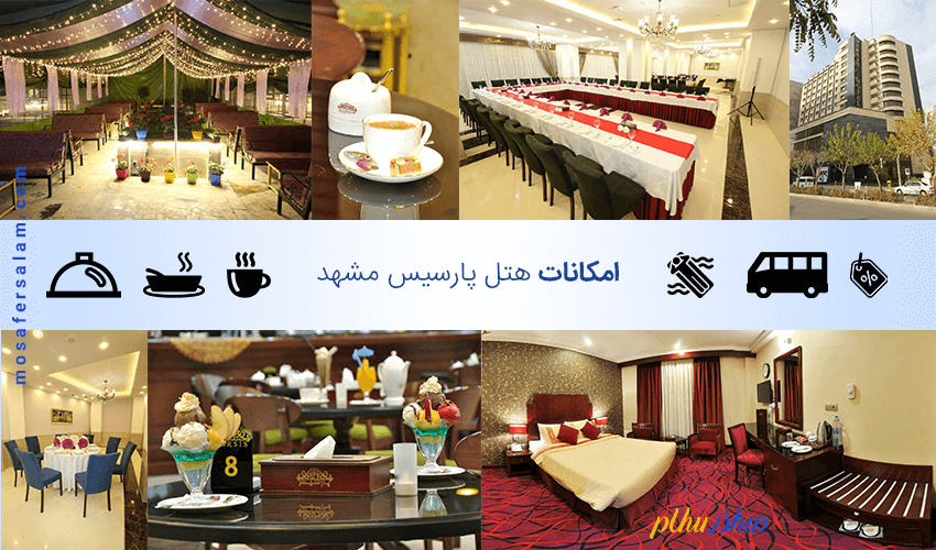 هتل پارسیس مشهد | امکانات هتل پارسیس