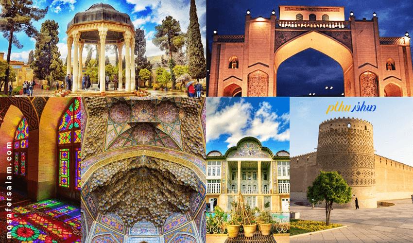 تور شیراز | تور داخلی نوروز 98 | مسافرسلام