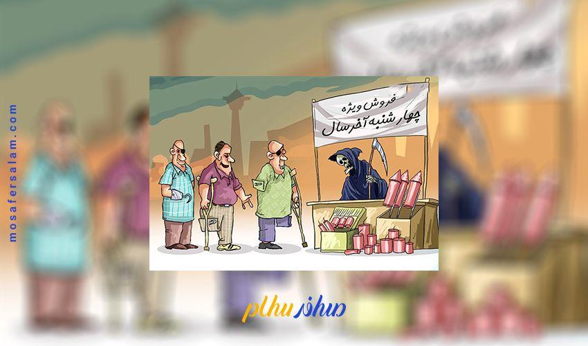 نکات خرید ترقه | خطرات چهارشنبه سوری