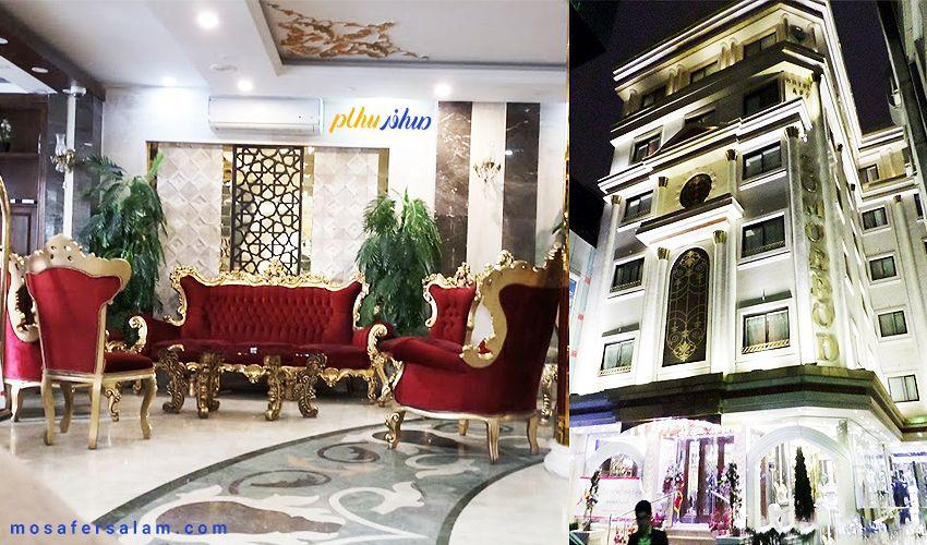 رزرو هتل در مشهد   هتل های خیابان امام رضا (علیهالسلام)