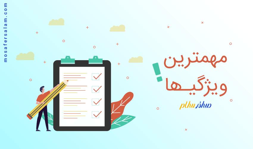 ویژگیهای هتل های مشهد | هتل های مشهد | مسافرسلام