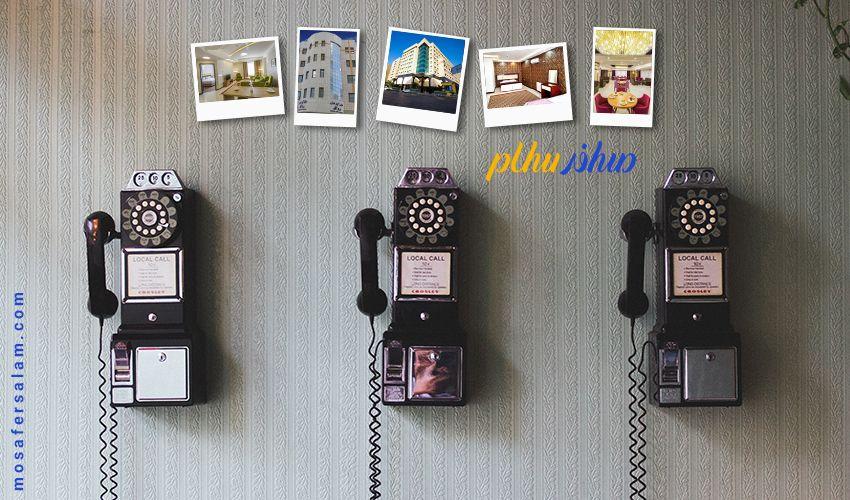 شماره تلفن هتل آپارتمان های مشهد