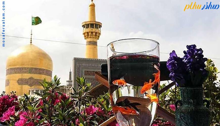 آداب و رسوم مردم مشهد در نوروز