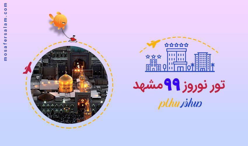 رزرو هتل های نوروزی ایران