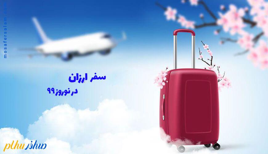 هزینه های سفر به مشهد در نوروز 99