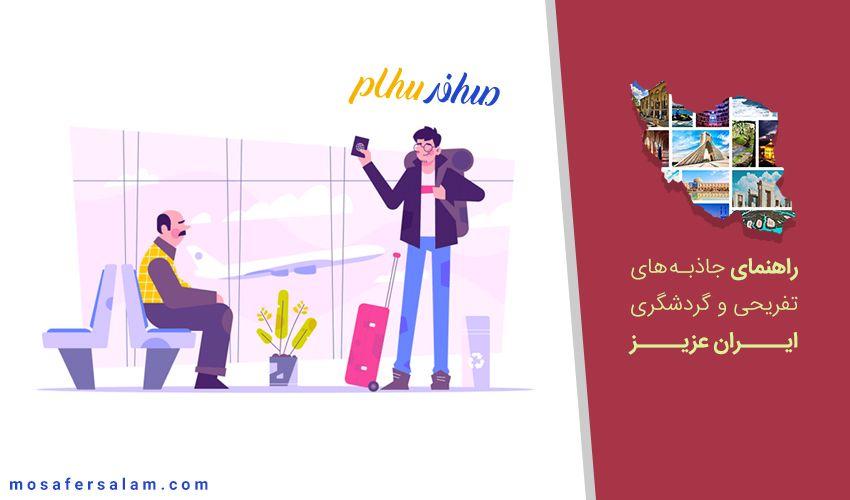 جدول راهنمای جاذبه های تفریحی و گردشگری ایران عزیز