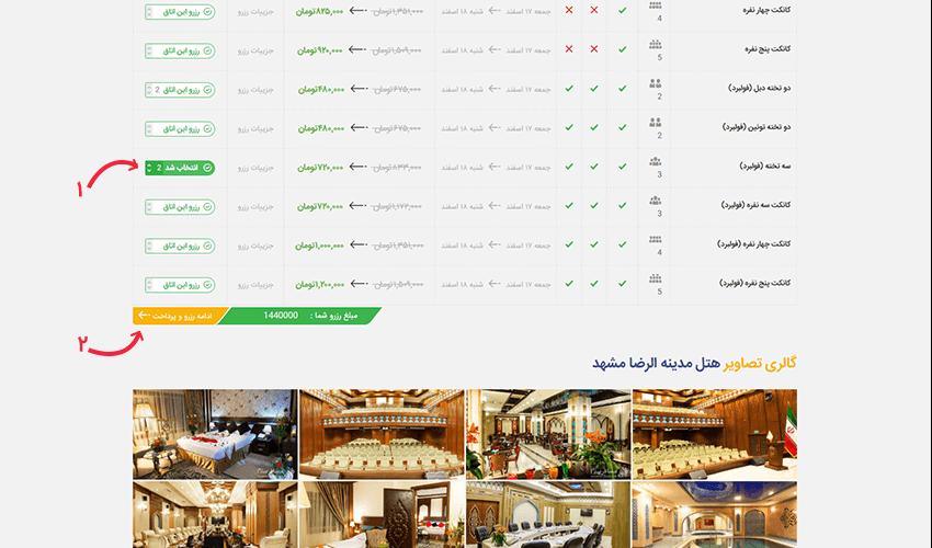 رزرو هتل به صورت آنلاین | مسافرسلام