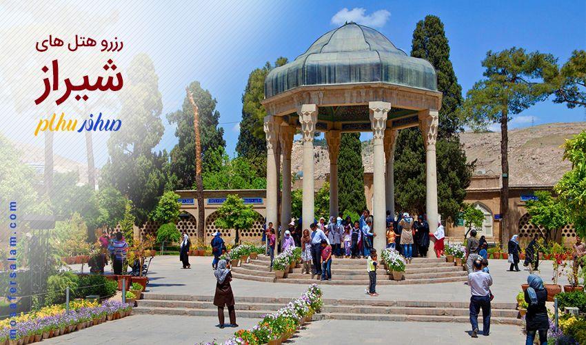 رزرو هتل شیراز | مسافرسلام