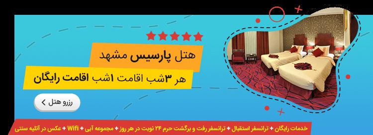 تخفیف هتل پارسیس مشهد