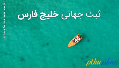 ثبت جهانی خلیج فارس